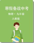 人教版 2021寒假备战中考 物理板块复习 (word无答案)