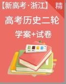 【2021新高考·浙江专版】高考历史二轮专题复习 学案+试卷