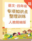 【假期特训】小学语文四年级 专项知识点整理训练附答案