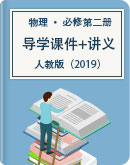 (新教材)2019-2020学年人教版物理 必修第二册 同步导学(课件+讲义)