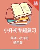 【小升初英语复习宝典】小升初英语专题复习课件