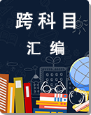 浙江省宁波市江北区2020-2021学年第一学期七、八、九年级各科第三次质量分析试卷