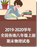 2019-2020学年全国各地八年级上册期末物理试卷(有答案)