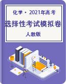 2021年广东省选择性考试 化学1月模拟测试卷