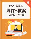 人教版(2019)高中化学选修二同步课件+教案