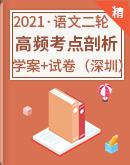 【备考2021】中考语文二轮高频考点剖析 学案+试卷(深圳专版)