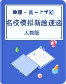 (人教版)2021届高三上学期 12月 地理 名校模拟新题速递