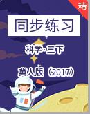 冀人版(2017)科学三年级下册同步练习