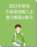 2021年寒假牛津深圳版八年级上册复习教案+练习(无答案)