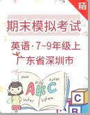 【新题型】广东省深圳市2020--2021学年度上学期7~9年级期末模拟考试英语试卷(解析+听说训练+听力音频)