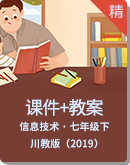 【同步备课】初中信息技术 川教版(2019)七年级下册同步课件+教案