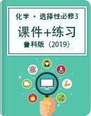 鲁科版(2019)化学选择性必修3课件+练习(含解析)