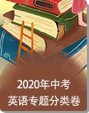 2020年中考英语专题分类卷(含答案)