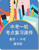 通用版 2021年中考数学 一轮考点复习课件