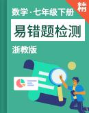 浙教版数学七年级下册 易错题检测(原卷+解析)