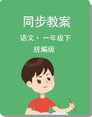 统编版语文 一年级下册  同步教案(全册)