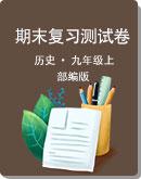 广东省 2020—2021学年 九年级历史 (上)期末复习测试卷(含答案)