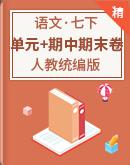 人教统编版语文七年级下册 单元达标检测卷+期中期末卷