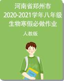 (人教版)河南省郑州市2020-2021学年八年级生物寒假必做作业
