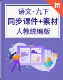 人教统编版语文九年级下册 同步课件+素材
