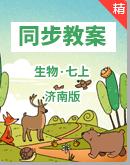 济南版生物七年级上册同步教案