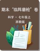 """浙教版科学 七年级上册 期末""""临阵磨枪""""卷"""