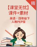 【课堂无忧】人教PEP版四年级下册英语同步课件+素材