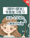 【 浙江专版】新目标七年级上册英语(期中+期末)专题复习练习(含答案)