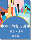 通用版 2021年中考 数学一轮复习课件精选(39份)