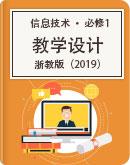 浙教版(2019)信息技术 必修1 数据与计算 教学设计