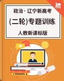 【2021辽宁新高考】高政二轮专题训练(含解析)