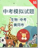 黄冈市2021年生物中考模拟试题(附答题卡+答案)