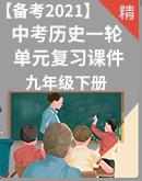 【备考2021】中考历史一轮复习(九年级下册) 单元复习课件