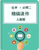 2020-2021学年 人教版化学 必修二 精编课件