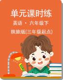 小学英语 陕旅版(三年级起点) 六年级下册 课时练