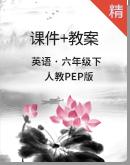 [精] 【高效备课】人教PEP版英语六年级下册同步公开课精美课件+教案+素材
