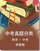 浙江省2016-2020年科学中考试题分类(含答案)