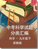 浙江省各地2018—2020年中考 科学试题分类汇编 专题