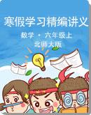 【寒假讲义】2020-2021学年 北师大版数学 六年级上册 寒假学习精编讲义(含解析)