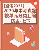 【备考2021】2020年中考历史真题按单元分类汇编 (七下)