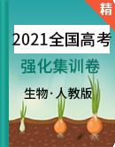 2021年生物(人教版)全国高考强化集训卷