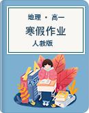 高中地理 2020-2021學年上學期高一寒假作業(人教版)