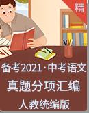【备考2021】2020年初中语文 中考真题分项汇编 试卷(四川省各市)
