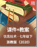 【備課寶典】新浙教版(2020)信息技術七年級下冊 同步課件+教案