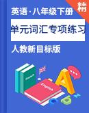 人教新目标版八年级下册单元词汇专项练习(附答案)