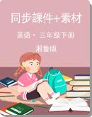 小学英语 湘鲁版 三年级下册 同步课件+素材