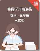 【寒假讲义】2020-2021学年人教版三年级数学寒假学习精讲练(原卷+解析)