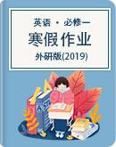 2020-2021学年 外研版(2019)英语 必修一 寒假作业