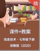 【高效备课】浙教版(2020)七年级下册 同步课件+教案