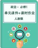 高中政治 人教版必修1《经济生活》单元课件+课时作业(含解析)